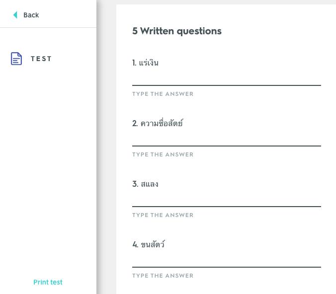 แบบทดสอบวัดคำศัพท์